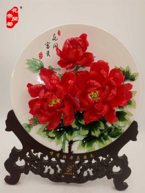三彩盘牡丹瓷