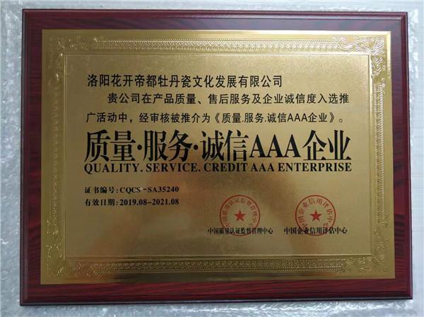 质量服务诚信AAA企业
