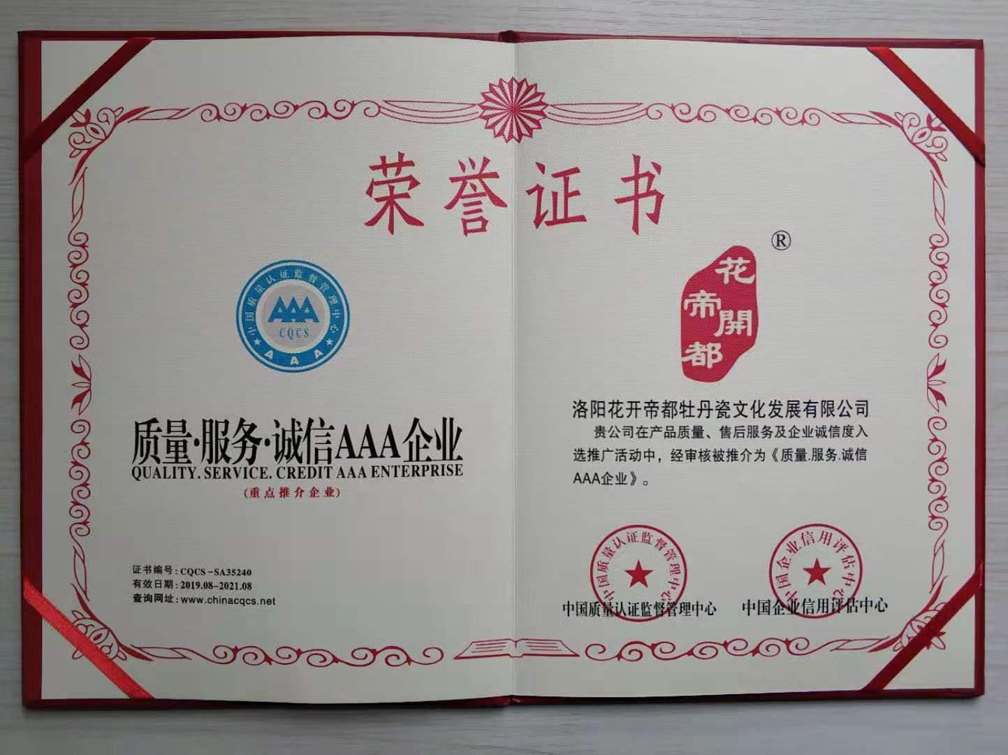 牡丹瓷荣誉证书